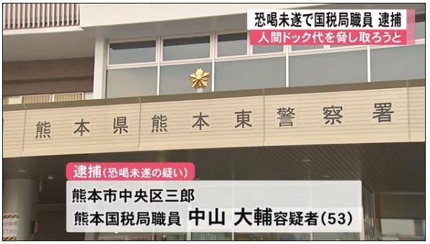 国税 局 恐喝 熊本